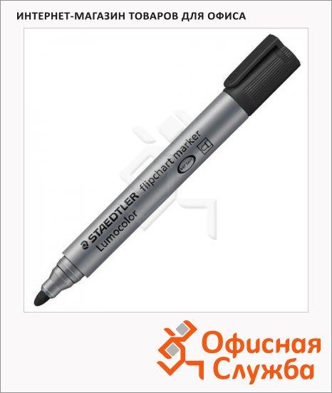 Маркер для флипчарта Staedtler Lumocolor черный, 2мм, круглый наконечник