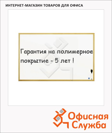 фото: Доска магнитная маркерная Magnetoplan 121925 39х29см белая, лаковая, деревянная рама