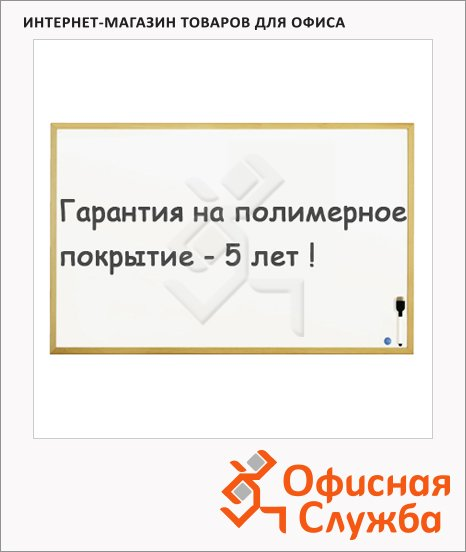 Доска магнитная маркерная Magnetoplan 121927 79х59см, лаковая, белая, деревянная рама