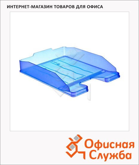 Лоток горизонтальный для бумаг Стамм Эксперт А4, голубой, ЛТ204