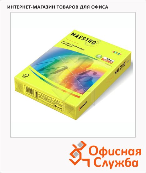 Цветная бумага для принтера Maestro Color интенсив канареечно-желтая, А4, 500 листов, 80г/м2, CY39