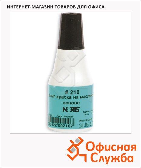 Штемпельная краска на масляной основе Noris 25 мл, 210A, черная