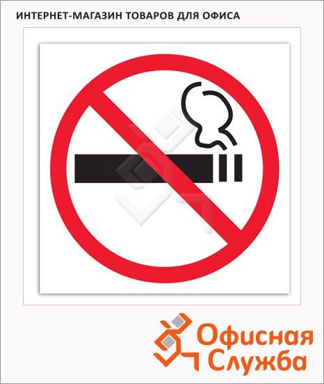 фото: Знак Курить запрещено