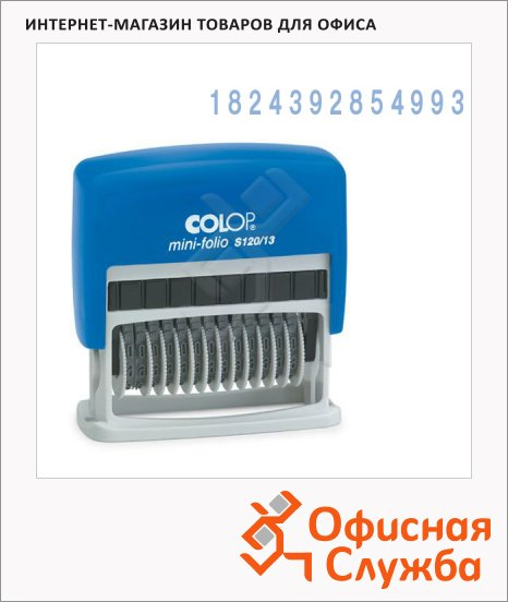 Нумератор с автоматической оснасткой Colop 13 разрядов, 3.8мм, S120