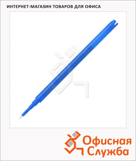 Стержень для гелевой ручки Pilot BLS-FRP-5 синий, 0.25мм, 111 мм