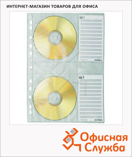 Файл-вкладыш А4 для CD-дисков Durable 4 кармана + 4 карточки на листе, 5 шт/уп, 5222-19