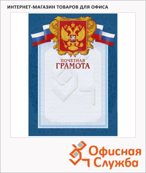 Грамота А4, герб с триколором, синяя рамка, 10шт