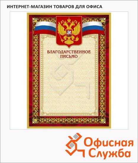 Благодарственное письмо А4, герб с триколором, красная рамка, 10шт