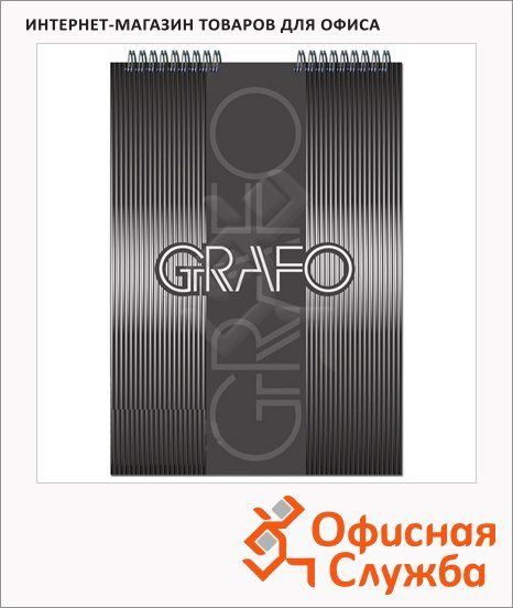 Блокнот Полином Графо, А4, 50 листов, в клетку, на спирали, картон