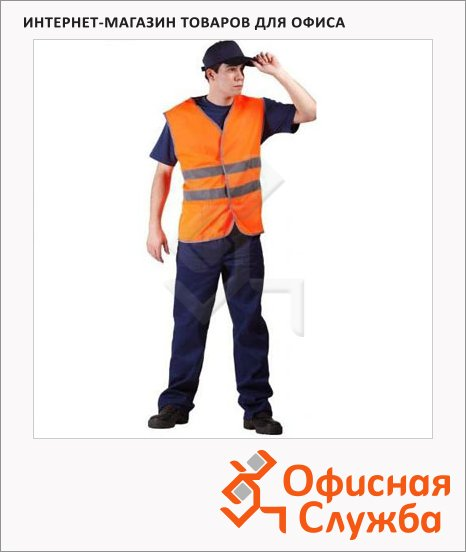 Жилет сигнальный Тип 1Т р.56-58, оранжевый