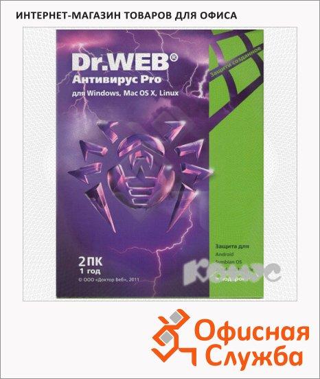 Антивирус Dr.Web Security Pro 2 ПК/1 год