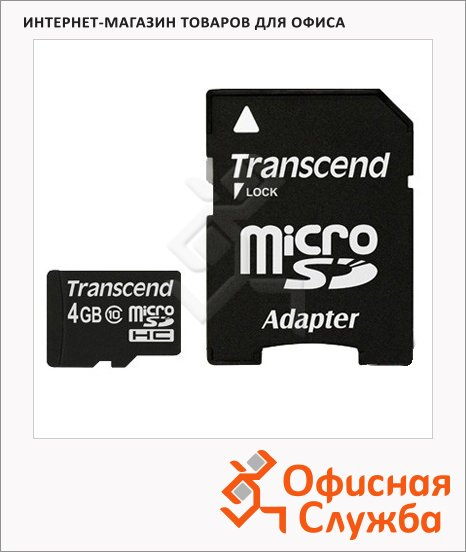 фото: Карта памяти Transcend micro SDHC 20мб/с, с адаптером SD, 4Gb
