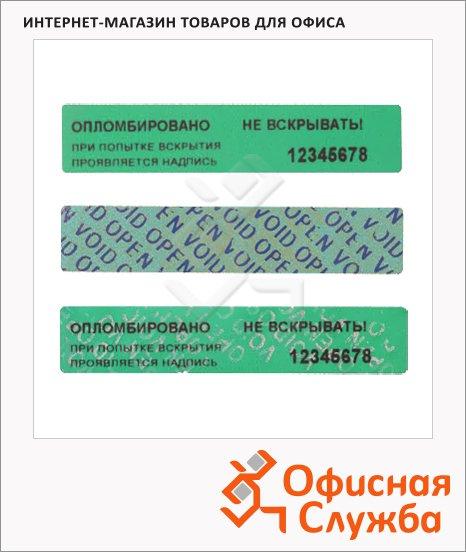 Этикетки-пломбы зеленые, 66/22, 1000 шт/рул, для индексации
