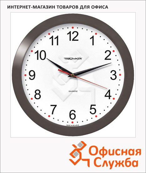 Часы настенные Troyka белые, d=29см, круглые, 11100112