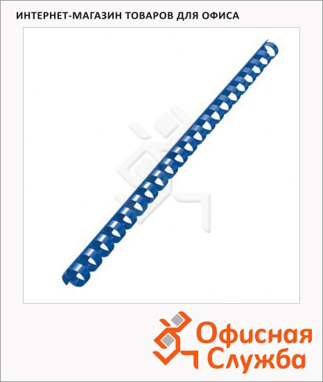 Пружины для переплета пластиковые синие, на 60-90 листов, 12мм, 100шт, кольцо