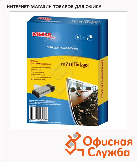 Пленка для ламинирования Proмega Оffice 100мкм, 100шт, 111x154мм, глянцевая