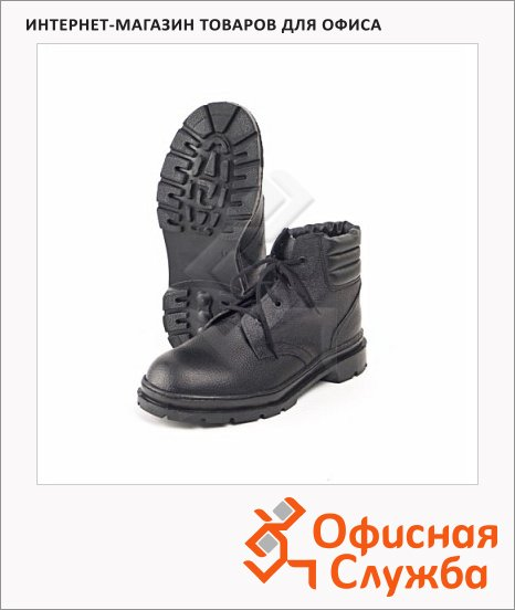 Ботинки утепленные Рекорд р.44, мужские, черные
