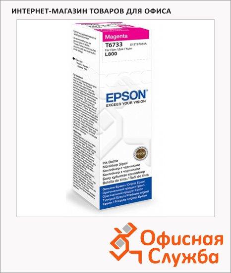 фото: Картридж струйный Epson C13 T67334A пурпурный