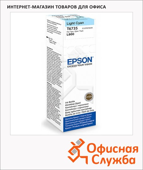 �������� �������� Epson C13 T67354A, ������-�������