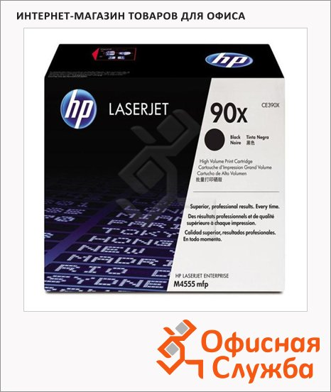 Картридж струйный Hp 90X CE390X, черный повышенной емкости