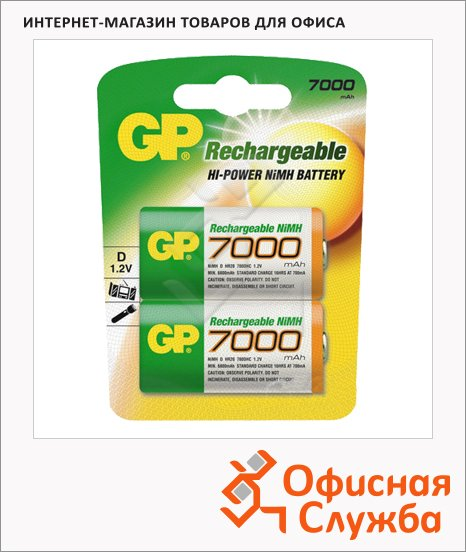 Аккумулятор Gp D/LR20 NiMH, 7000 mAh, 2шт/уп