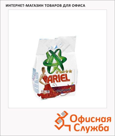 фото: Стиральный порошок Ariel Color&Style 1.5кг автомат