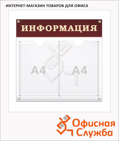 фото: Доска информационная Lg Информация 48х44см темно-вишневая, ПВХ/ пластиковая, без рамы, 2 отделения