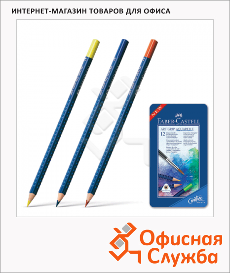 фото: Набор акварельных карандашей Faber-Castell Art Grip 12 цветов