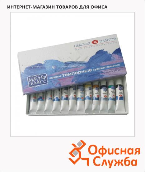 Краска темперная Невская Палитра Мастер Класс 12 цветов х 18мл, художественные