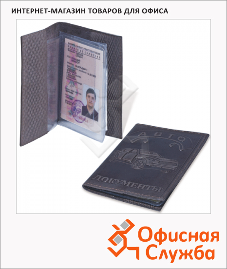 Обложка для документов Топ-Спин ассорти, натуральная кожа, Автодокументы