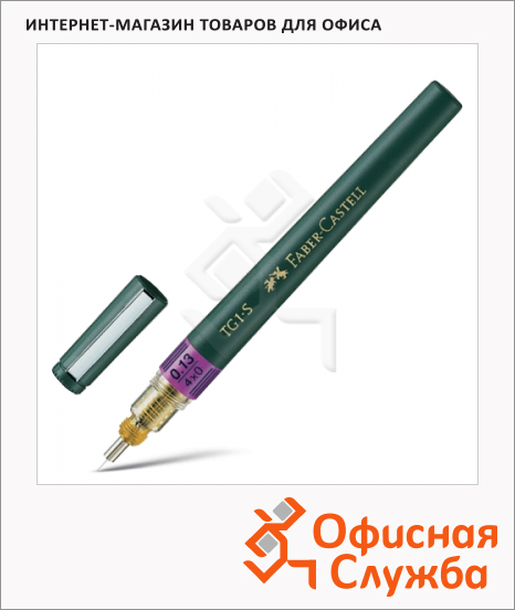 ���������� Faber-Castell TG1-S 0.13��, ��� ����������� ������