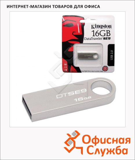 Флеш-накопитель Kingston Data Traveler SE9 16Gb, 10/5 мб/с, металлик