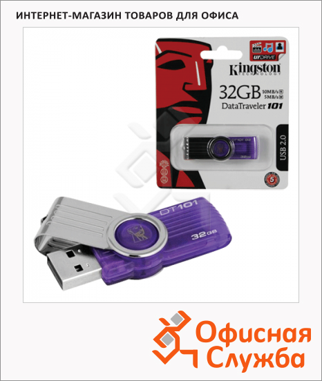 Флеш-накопитель Kingston DataTraveler 101 G2 32Gb, 10/5 мб/с, пурпурный