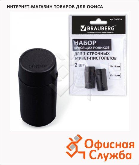 Набор красящих роликов для этикет-пистолетов Brauberg 290435, 290436, Motex 290343, черный