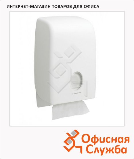 Диспенсер для полотенец Kimberly-Clark Aquarius 6945, белый