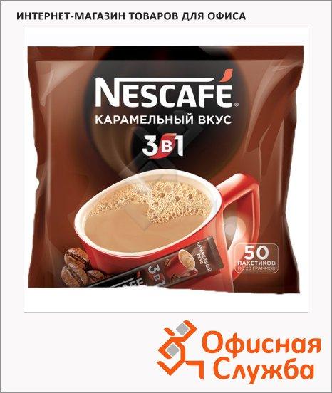 Кофе порционный Nescafe Карамель 3в1 50шт х 20г, растворимый, пакет