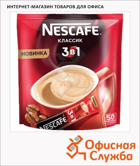 Кофе порционный Nescafe Классик 3в1 50шт х 16г, растворимый, пакет