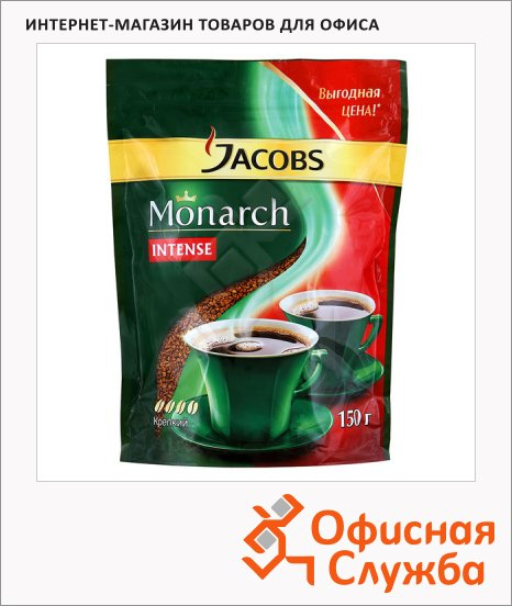 Кофе растворимый Jacobs Monarch Intense 150 г, пакет
