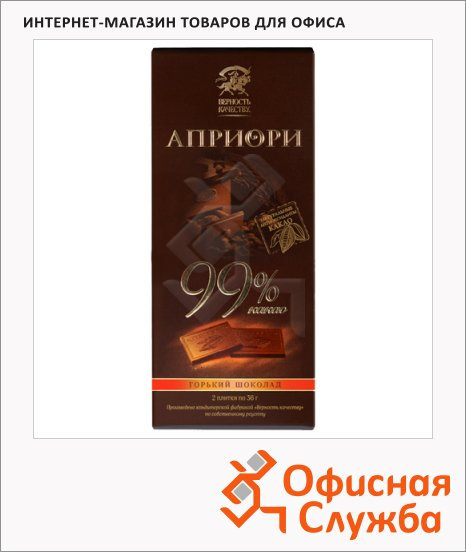 фото: Шоколад Априори горький 99% 5гх20шт