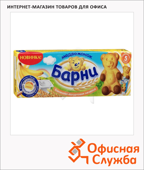 фото: Бисквит Медвежонок Барни банан-йогурт 5 х 30г