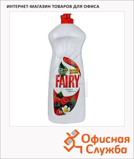 Средство для мытья посуды Fairy OXI 1л, гель, лесные ягоды