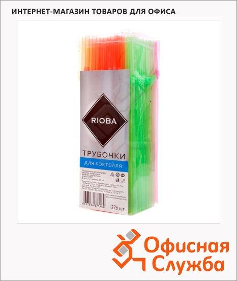 Трубочки для коктейлей Rioba d=0.5см, 21см, 225шт/уп