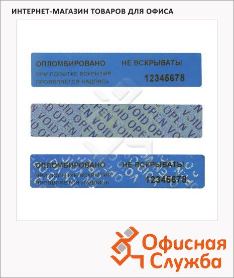 Этикетки-пломбы синие, 66/22, 1000 шт/рул, для индексации