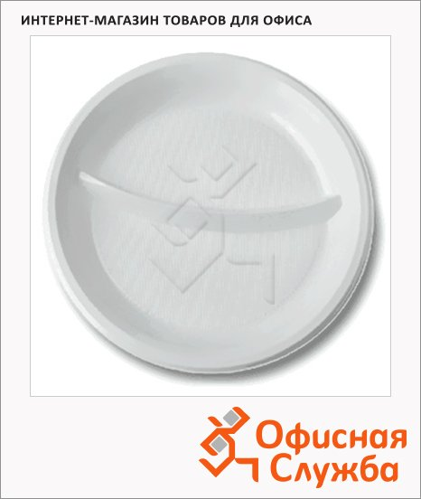 фото: Тарелка одноразовая Стиролпласт d=22см белая, 2 секции, 100шт/уп
