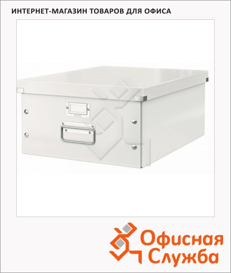Архивный короб Leitz Click & Store-Wow белый, A3, 369x200x482 мм, 60450001