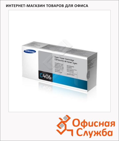 Тонер-картридж Samsung CLT-C406S, голубой