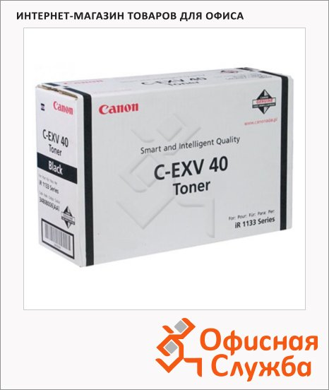 Тонер-картридж Canon C-EXV40, черный, (3480B006)