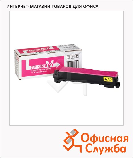 Тонер-картридж Kyocera Mita TK-550M, пурпурный
