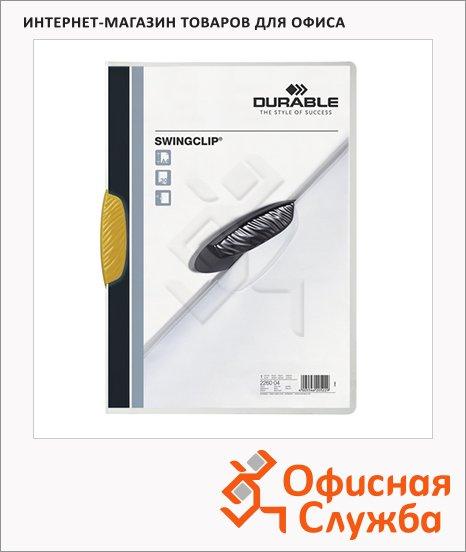 Пластиковая папка с клипом Durable Swingclip желтая, А4, до 30 листов, 2260-04