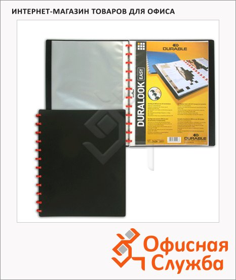 Папка файловая Durable Duralook Easy черная, на 20 файлов, А4, 2426-01